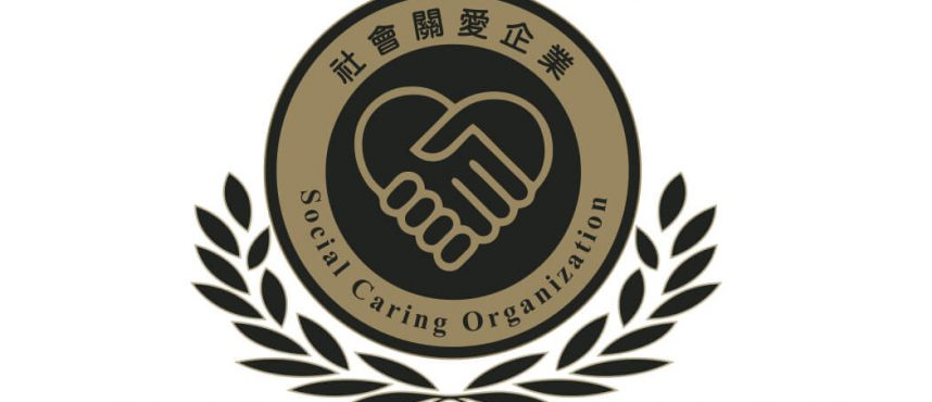 Curtain City Co., Ltd. was awarded the 2017 Social Care Enterprise Award!