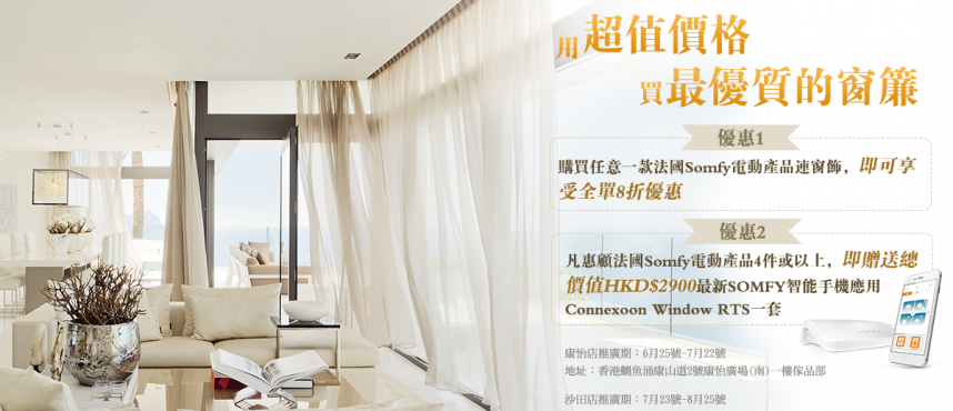Exclusive ROADSHOW promotion to the era of discounts, intelligent, change your home