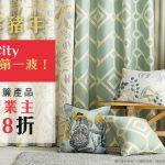 2019農曆金豬年『CurtainCity第一波新年雙重優惠』