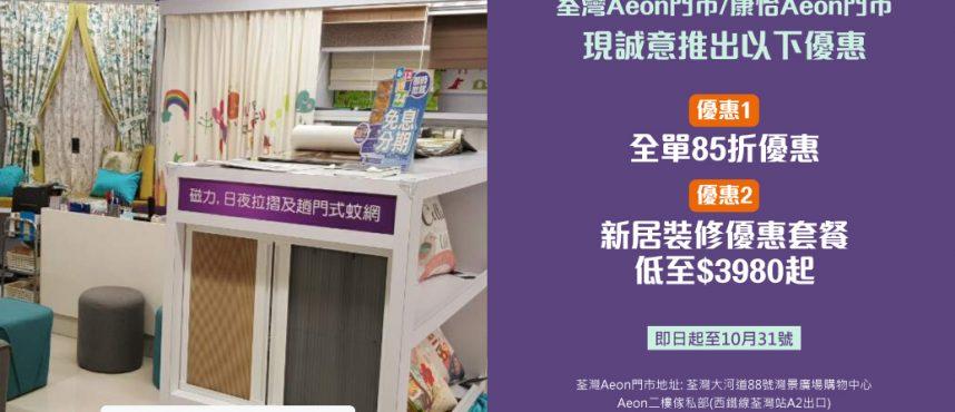 Curtain City荃灣Aeon門市及康怡Aeon店門市現誠意推出『新居裝修優惠套餐』