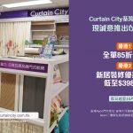 荃灣aeon門市現誠意推出『新居裝修優惠套餐』-en