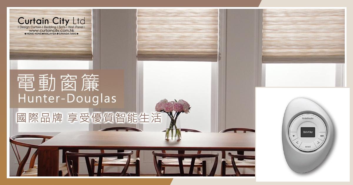 1608286495-CC0022012L01_cutaincity_banner_Hunter-Douglas電動窗簾G2